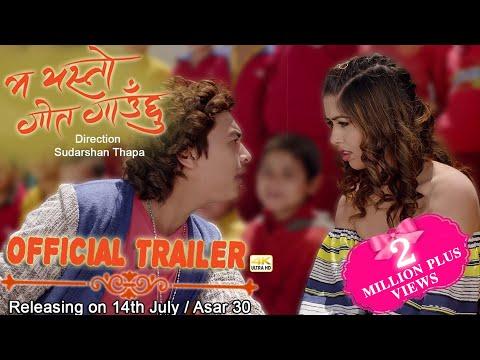 new-nepali-movie---2017/2074-|-official-trailer-|-ma-yesto-geet-gauchu-|-ft.-pooja-sharma,-paul-shah