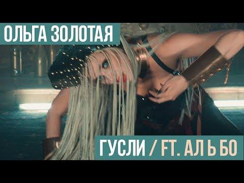 Ольга Золотая & Al L Bo - Гусли (Официальное видео)
