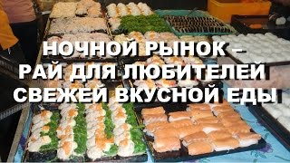 Тайланд. Пхукет. Ночной рынок (Сандей маркет). Обилие еды. 22.03.2015.