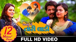 Kajal Maheriya New Song - Banvu Chhe Tari Ladi | Full HD Video | Latest Gujarati DJ Song 2017