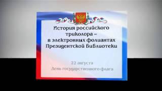Виртуальная выставка ''История российского триколора''