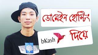 Buy Domain and Hosting by Bkash from nhostbd.com Bangladesh