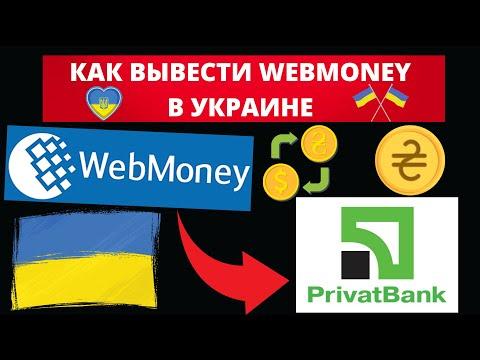 Как вывести деньги с Webmoney в Украине на свою банковскую карту