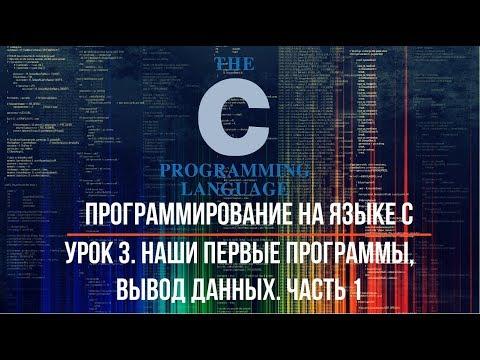 Программирование на языке С. Урок 3. Наши первые программы, вывод данных. Часть 1