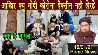 16Jan : Prime News : Akhir Modi Corona Veccine Kyu Nahi Laga Rahe, Kya Hai Mamla : Viral News Live