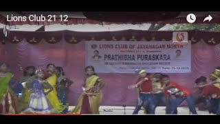 Lions Club Sports Program | PRATIBHA KARANJI School Program  Jayanagar