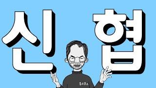 650만 중소도시 상호금융의 버팀목 '신협' 자기소개서…