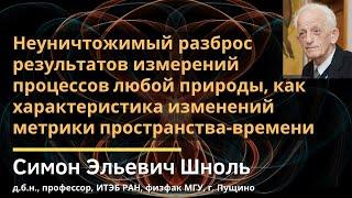 2017.09.26 С.Э. Шноль