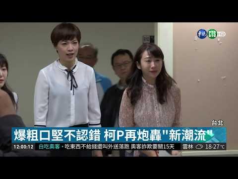 柯P爆粗口不認錯 公燈處長致歉許淑華 | 華視新聞 20190218