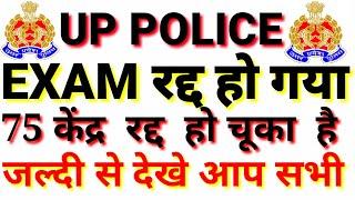 UP POLICE EXAM CANCEL 2018 !! हो गया है जल्दी से देखे आप सभी ?