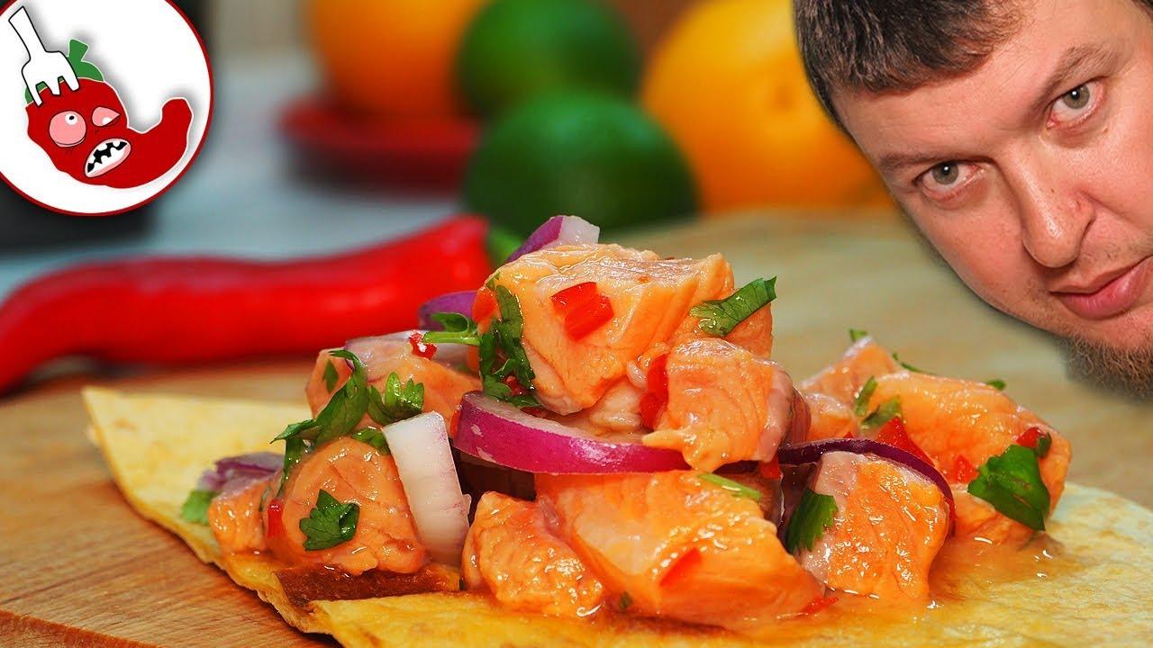 Севиче из лосося, мексиканская кухня. Быстро, просто и романтично!
