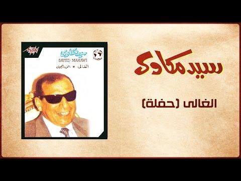 El Ghaly Live - Sayed Mekawy الغالي تسجيل حفلة - سيد مكاوي