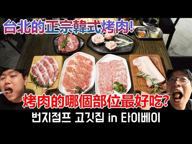 台北的正宗韓式烤肉! 烤肉的哪個部位最好吃?_韓國歐巴