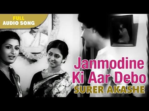 Janmodine Ki Aar Debo | Surer Akashe | Alka Yagnik and Shakti thakur | Bengali Movie Songs