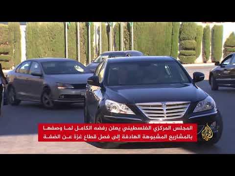-المركزي الفلسطيني-: نرفض المشاريع المشبوهة لفصل غزة  - نشر قبل 3 ساعة