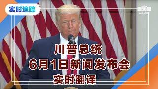 川普总统6月1日发布会 Jun.1