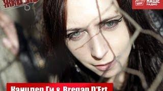 �������� ���� Живые: Канцлер Ги & Bregan D'Ert (20.12.2013) ������