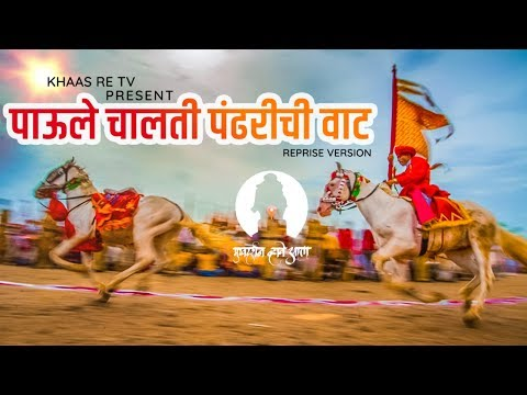 पाऊले चालती पंढरीची वाट | Dr. Utkarsh Shinde | Khaas Re TV