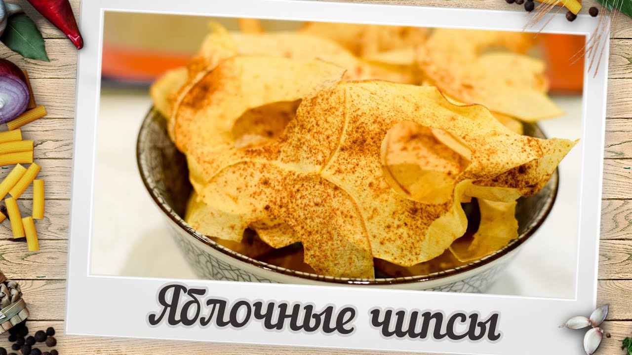 Как делать яблочные чипсы рецепт