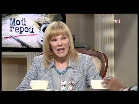 Александра Захарова. Мой герой