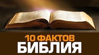 10 неожиданных фактов о БИБЛИИ