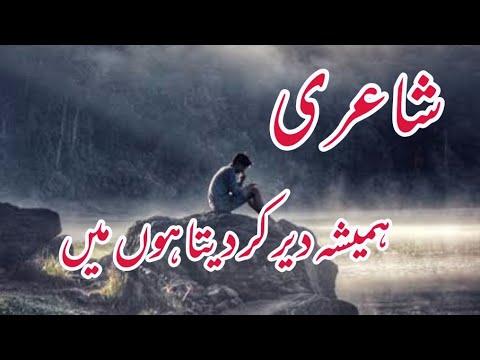 Top Best Urdu Poetry Collection 2019 Free Download
