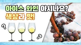 아이스 와인 아시나요? 색상과 맛!!