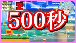 【マリメ2】500秒かかる世界一長い土管コースが面白すぎたWWW【ころん】
