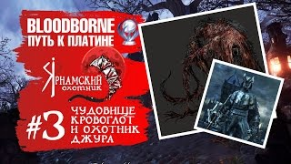 Скачать Bloodborne Путь к платине Часть 3 Старый Ярнам Чудовище Кровоглот и Охотник Джура