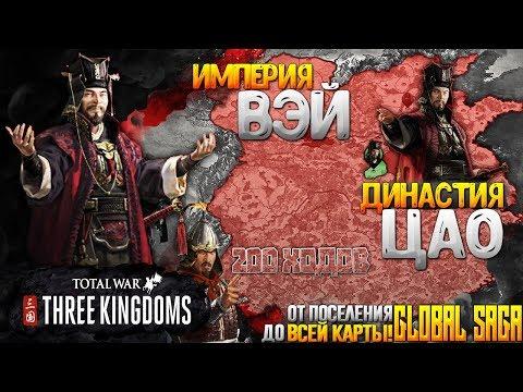 ЦАО ЦАО ● ИМПЕРИЯ ВЭЙ ● От Поселения до Захвата всей Карты в Total War: THREE KINGDOMS - Global Saga