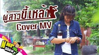 ผู้สาวขี้เหล้า - เมย์ จิราพร feat. วงค์ ชนะกันต์ [ Cover MV ] | NNP INDy Show
