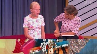 Мужское / Женское - Артемка. Выпуск от16.08.2017