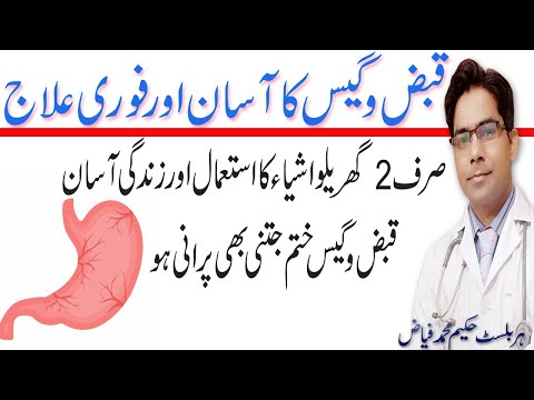Constipation Desi Remedies | Best Constipation Relief In Herbal |Gas or qabaz  ka Asan Ilaaj