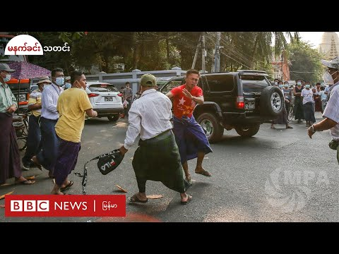 လူ ၃၀ ထက်ပိုမစုရ အမိန့်ချထားပေမယ့် ရာနဲ့ချီ ဆန္ဒပြမှု ၃ ရက် ဆက်တိုက်ရှိလာ - BBC News မြန်မာ