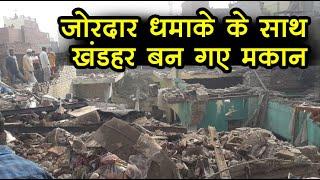 UP में Meerut जिले के सरधना में जोरदार धमाका, देर तक उठता रहा धूल का गुबार