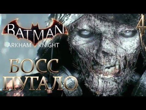 Batman: Arkham Knight ► Прохождение #4 ► БОСС ПУГАЛО УБЕГАЕТ