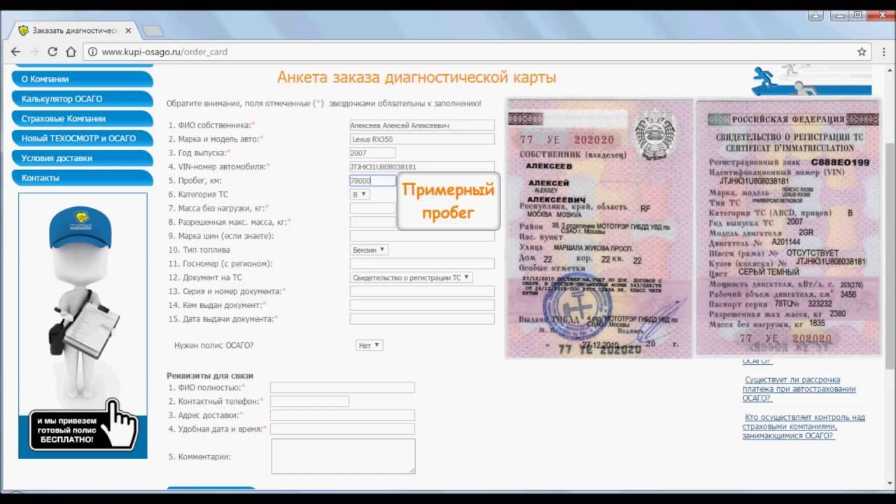 Kupi osago smarty website admin rtl скачать бесплатно