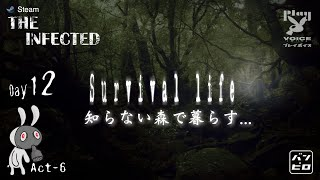 【 The Infected 】 しらない森でサバイバル: Act 6  day12~  ( 初見プレイ )