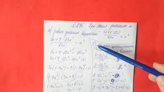 296 Алгебра 9 класс. Дробные рациональные уравнения примеры