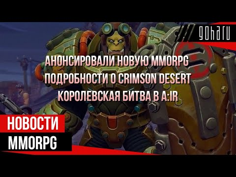 НОВОСТИ MMORPG: анонс новой MMORPG, подробности CRIMSON DESERT, Королевская битва в A:IR