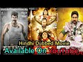 5 New Released South Hindi Dubbed Movie Available On YouTube|| November 2nd Week|Samy²