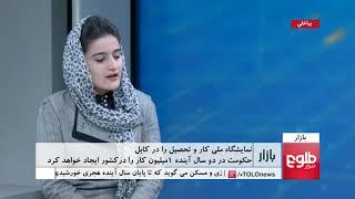 بازار: نمایشگاه ملی کار و تحصیل در کابل