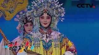 《青春戏苑》 20190820 京韵芬芳| CCTV戏曲