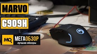 Обзор Marvo Scorpion G909H - Игровая мышка с подсветкой