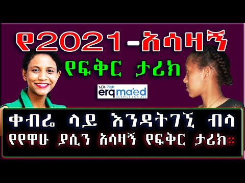 Ethiopia: የ2021 አሳዛኝ የፍቅር ታሪክ። ቀብሬ ላይ እንዳትገኚ አለችኝ ብላ። የየዋሁ ያሲን የፍቅር ታሪክ። | #በእርቅ ማእድ | #SamiStudio