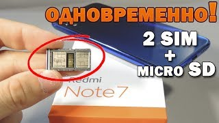 Сделал 128GB!!! Две симки и карта памяти в Xiaomi Redmi Note 7 одновременно