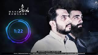 Mahe Rowshan (القمر المنير) | Mohammed Salmani - Naser Abbasi