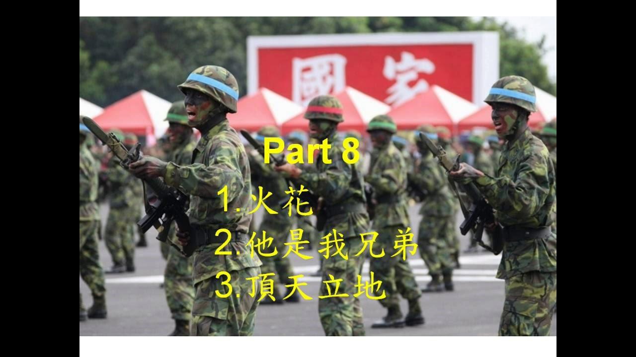 中華民國軍歌精選 Part_8 火花/他是我兄弟/頂天立地 - YouTube