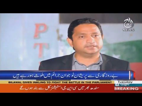 Sawal Hai Pakistan Ka   29 December 2020   Aaj News