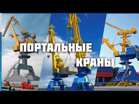 """Портальные краны ПО """"ТЕХНОРОС"""""""